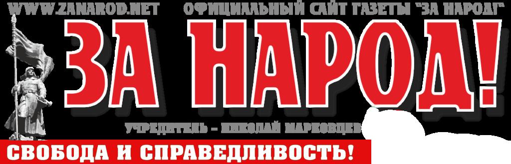 "Официальный сайт газеты ""За Народ!"". www.zanarod.net"